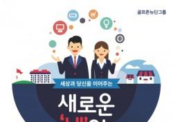 골프존뉴딘 신입사원 공개 채용