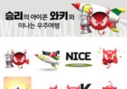 코오롱 왁, 캐릭터 와키 카톡 이모티콘도 등장