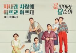 더데이지, 드라마 '꽃피어라 달순아' OST곡 '지나간 사랑에 아프고 아프다' 공개
