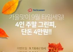 골프존카운티, 부킹앱 티스캐너 6차 세일