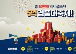 골프존 5억원 경품 대축제 이벤트