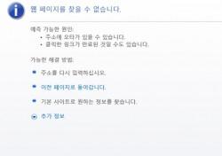 240번 버스 기사 어쨌기에…서울특별시버스운송사업조합 사이트 민원폭주
