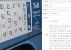 """240번 버스 목격담 확산 """"'여초카페'로부터""""…맘충 비하로 번졌다"""