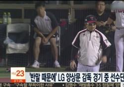 양상문 감독이 선수단 철수 시킨 진짜 배경은?