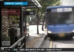 240번 버스 논란 지속, 첫 목격자의 해명에도 왜?