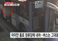 240번버스 CCTV 결국 공개, 영상 봤더니…'누구의 잘못?'