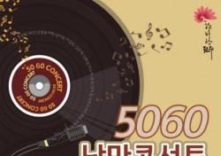 """김흥국 대한가수협회장, """"원로가수 일자리 기회 위해"""" 가요 쇼 개최"""