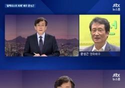 """문성근 김여진, 함께 걸어온 길에 대한 모욕…""""용서하지 마라"""" 여론 격분"""