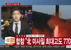 북한 미사일 발사에 촉각, 세계 각국 반응은?