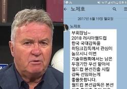 [네티즌의 눈] 김호곤 VS 히딩크, 결국은 말 바꾸기?