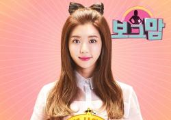 걸 밴드 아리밴드, '보그맘' OST곡 '넌 나의 슈퍼스타' 15일 공개