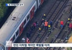 IS, 런던 지하철 폭발 테러 소행 주장..英에서 테러 잦은 이유가?