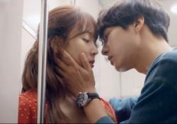 '사랑의 온도' 서현진, 7살 연하 양세종과 채팅서 첫 만남?
