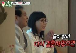 사유리, 이러다 이상민과 진짜 사귈라..방송 상황 보니?