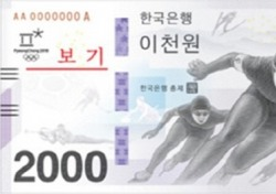 2000원 지폐 예약, 신통치 않은 반응…왜?