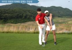 [와키레슨-최유미-김현우 프로 ⑩] 아이언 뒷땅과 탑볼을 없애는 연습법