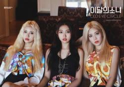 이달의 소녀, 두 번째 유닛 오드아이써클 21일 출격..청순 이어 걸크러시