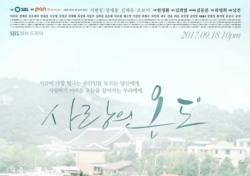 [신작SWOT분석] '사랑의 온도', 가을 감성 저격하는 서현진표 멜로
