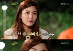 """'여교사' 김하늘 학창시절 왕따였다?…""""밥먹을 친구도 없었다"""""""