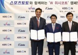WKBL, '스포츠토토와 함께하는 W 위시코트' 캠페인 업무협약 체결
