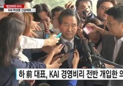 한국항공우주 심각한 위기, 전전긍긍 직원들 하소연한 사연은