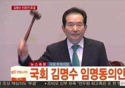 [네티즌의 눈] 김명수 대법원장 가결, 사법개혁 적폐청산 이뤄낼까