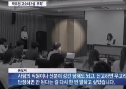 """박유천 고소인 """"성관계 '하지마라' 울면서 애원..연탄 피워 자살 생각도"""""""