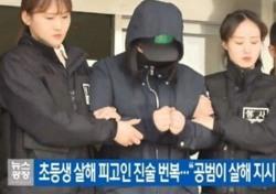 인천 초등생 살인범 징역 20년에 국민 법감정 격양..'소년법 폐지' 목소리도..왜?