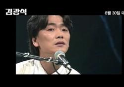 故 김광석 부인 서해순 둘러싼 의혹, '억울하다' 해명 들어보니…