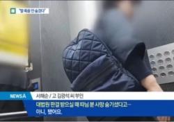 김광석 부인 서해순 씨 향한 의혹 주장 측근 또 있었다? '의문사' 확신한 이유