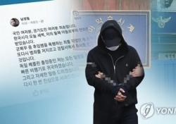 남경필 장남 검찰에 송치, 진술과 의혹 사이…처벌 수위는?