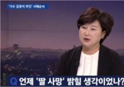김광석 부인 서해순씨 인터뷰 後 더 커진 의혹, 그는 왜 JTBC '뉴스룸'을 선택했나