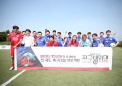 지구방위대FC, SBS 스포츠팀과 운명의 한 판 승부