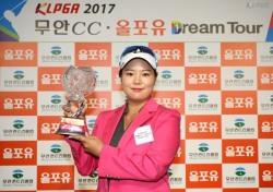 김리안, 드림투어 16차전서 '생애 첫 우승'