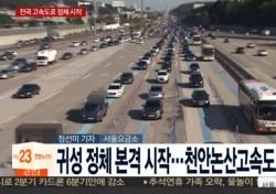 고속도로 교통상황, 포털 정보 정확도는? 협약 내용 보니…