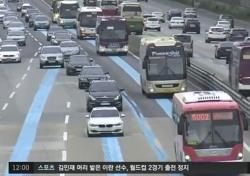 고속도로 통행료 아이디어 누가? 비판 받은 이유 보니
