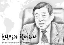 '태권도의 대부' 김운용 전 IOC부위원장 3일 타계