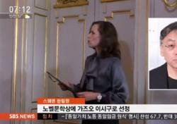 가즈오 이시구로 '노벨문학상' 수상에 국내 여론 韓 고은 시인 소환..왜?