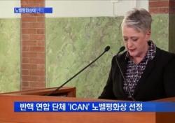 노벨평화상 ICAN, 수상소감에 트럼프 김정은 등장한 '이유'