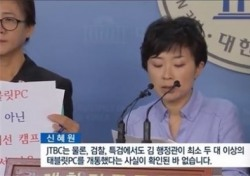 신혜원, 뒤늦은 '최순실 태블릿PC' 소유권 주장…여론 '황당'