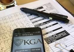 [골프상식 백과사전 81] 미래의 골프 주민증 '핸디캡 증명'