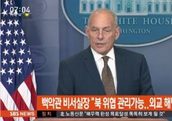 """[네티즌의 눈] 美백악관 비서실장 """"北위협 관리가능"""" 발언 의미는?"""
