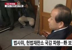 '힘내세요 김이수' 실검 장악에 여론 반응 대립한 이유는?