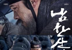 """[2017 BIFF] '남한산성' 황동혁 감독 """"개봉 시기에 북핵+사드 문제 불거져"""""""