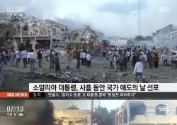소말리아 최악 폭탄 테러, 사고 당시 상황 들어보니…