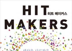 [문기자 Pick] '히트 메이커스' 세계적 히트작은 누가 만들어내는가