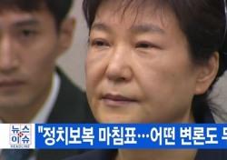 박근혜 변호인단 사임, 구속 연장 결정적인 사유는?