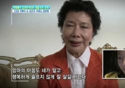 김진아, 생전 母 김보애 때문에 눈물 흘렸던 사연