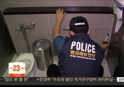 [네티즌의 눈] 여자화장실 몰카 시도 20대 실형, 고작 5개월에 '분통'