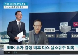 """김어준의 제안 """"다스는 누구 겁니까?"""" 인터넷 댓글 폭주"""